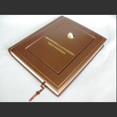 Albūmi, vāki, grāmatas (A-AVG-0006)
